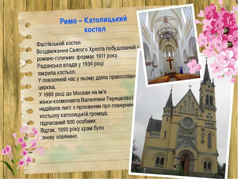 Фастівський костел Воздвиження Святого Хреста побудований у романо-готичних ф...