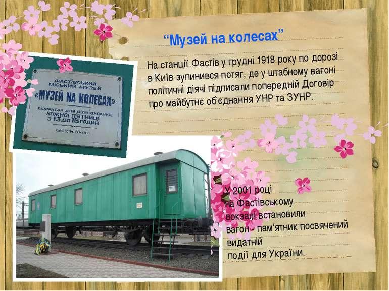 На станції Фастів у грудні 1918 року по дорозі в Київ зупинився потяг, де у ш...