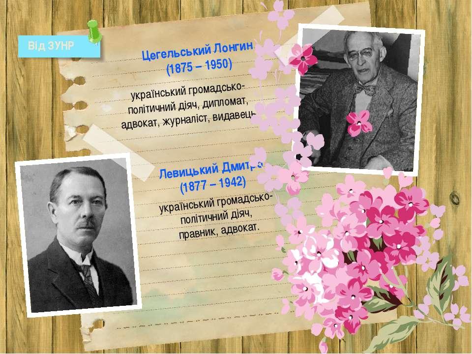 український громадсько- політичний діяч, дипломат, адвокат, журналіст, видаве...