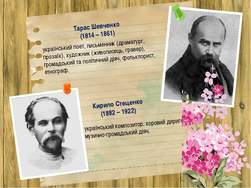 Тарас Шевченко (1814 – 1861) український поет, письменник (драматург, прозаїк...