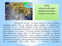Ка рія (греч. Καρία) — історича область на східно-західному узбережжі Малої А...