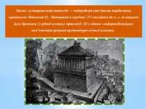 Отже, галікарнаський мавзолей — надгробний пам'ятник карійському правителю Ма...