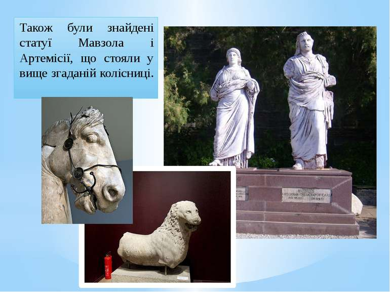 Також були знайдені статуї Мавзола і Артемісії, що стояли у вище згаданій кол...