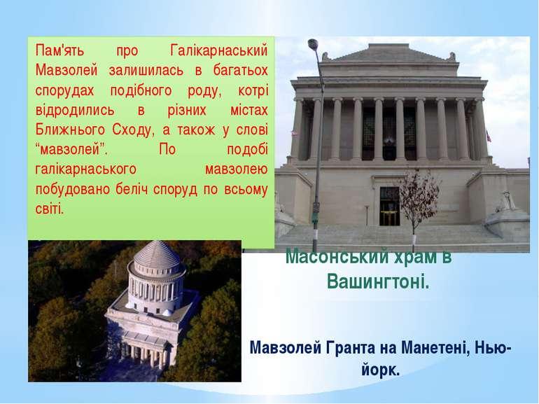 Масонський храм в Вашингтоні. Мавзолей Гранта на Манетені, Нью-йорк. Пам'ять ...