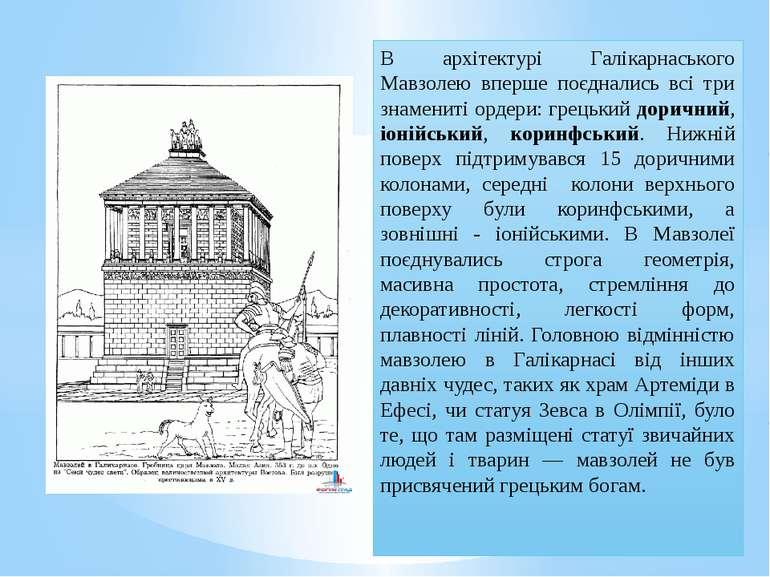 В архітектурі Галікарнаського Мавзолею вперше поєднались всі три знамениті ор...