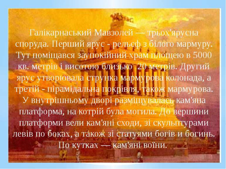 Галікарнаський Мавзолей — трьох'ярусна споруда. Перший ярус - рельєф з білого...