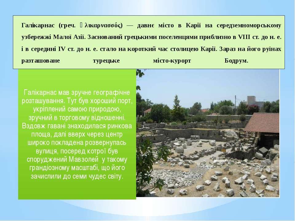 Галікарнас (греч. Ἁλικαρνασσός) — давнє місто в Карії на середземноморському ...