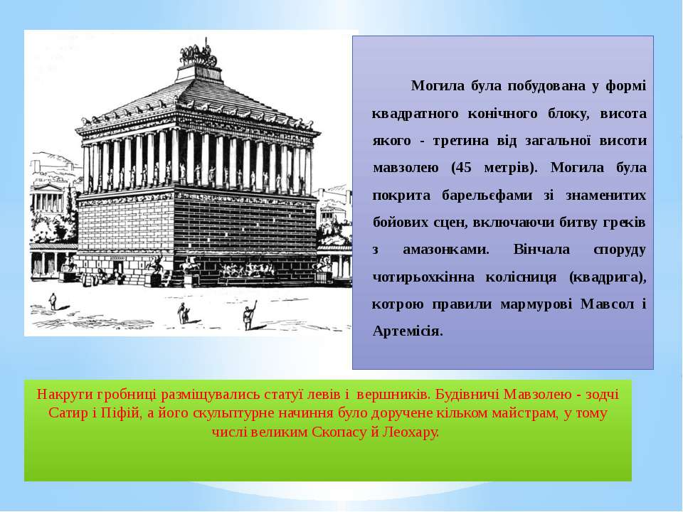 Накруги гробниці разміщувались статуї левів і вершників. Будівничі Мавзолею -...
