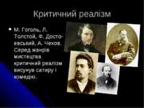 Критичний реалізм М. Гоголь, Л. Толстой, Ф. Досто-евський, А. Чехов. Серед жа...