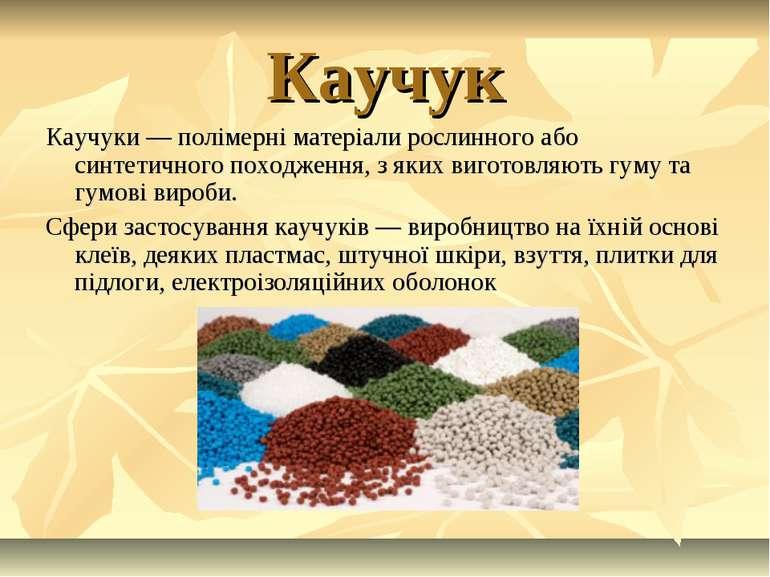 Каучук Каучуки — полімерні матеріали рослинного або синтетичного походження, ...