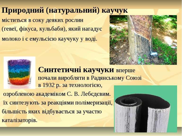 Природний (натуральний) каучук міститься в соку деяких рослин (гевеї, фікуса,...
