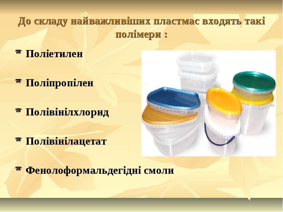 До складу найважливіших пластмас входять такі полімери : Поліетилен Поліпропі...