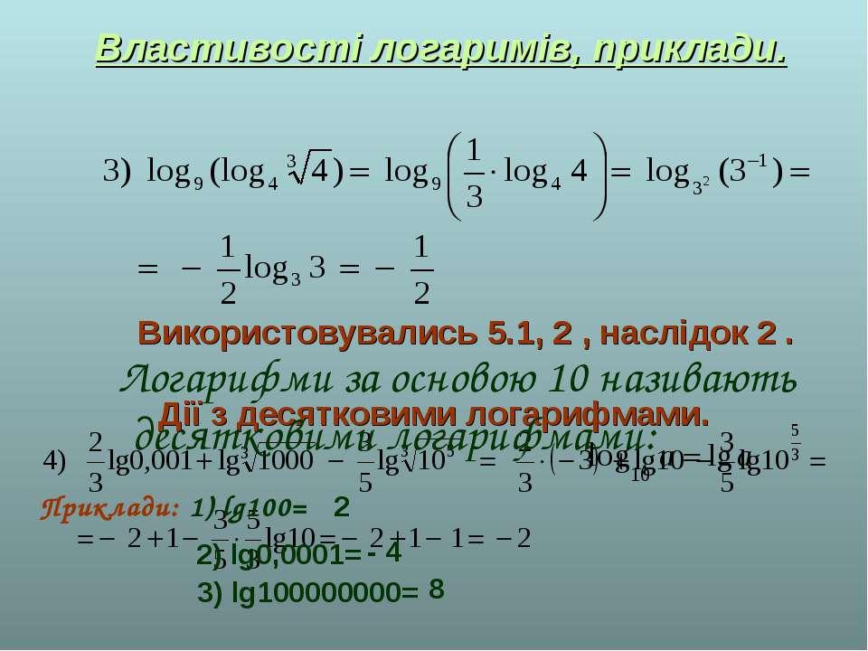 Властивості логаримів, приклади. Використовувались 5.1, 2 , наслідок 2 . Дії ...