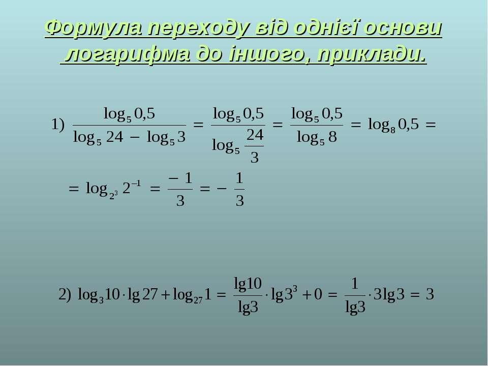 Формула переходу від однієї основи логарифма до іншого, приклади.