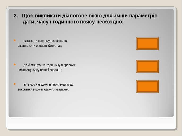 2. Щоб викликати діалогове вікно для зміни параметрів дати, часу і годинного ...