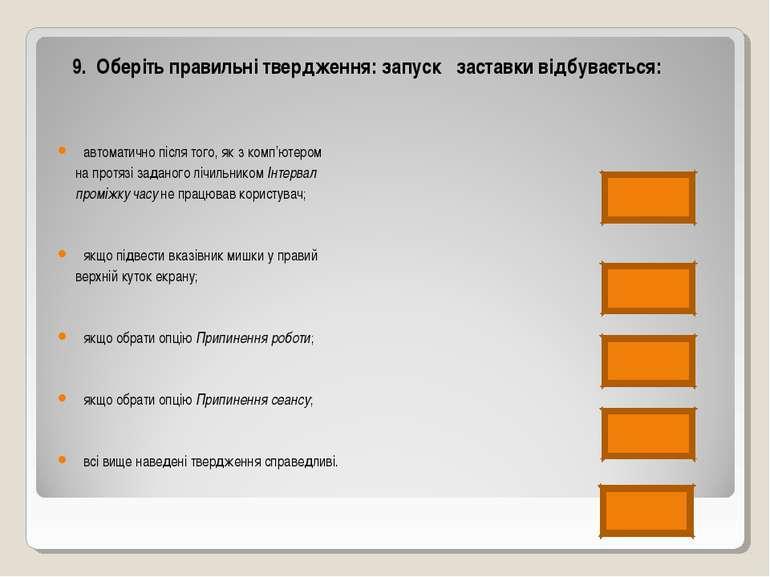 9. Оберіть правильні твердження: запуск заставки відбувається: автоматично п...