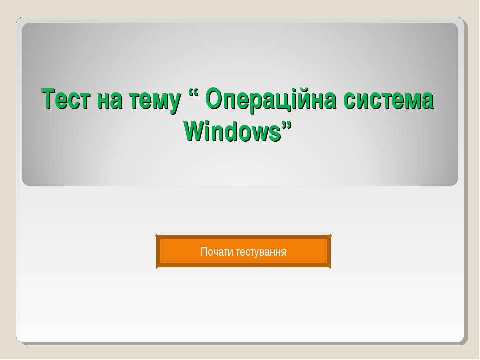 """Тест на тему """" Операційна система Windows"""" Почати тестування"""