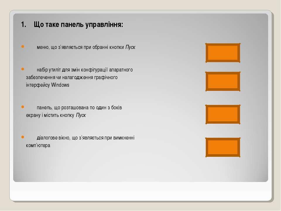 1. Що таке панель управління: меню, що з'являється при обранні кнопки Пуск на...