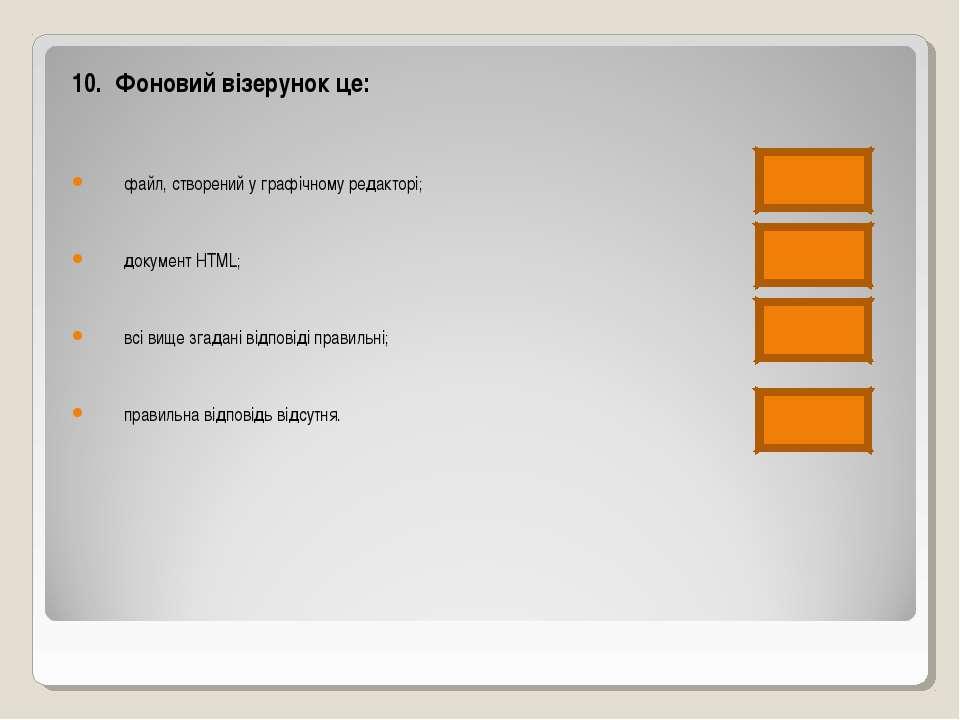 10. Фоновий візерунок це: файл, створений у графічному редакторі; документ ...