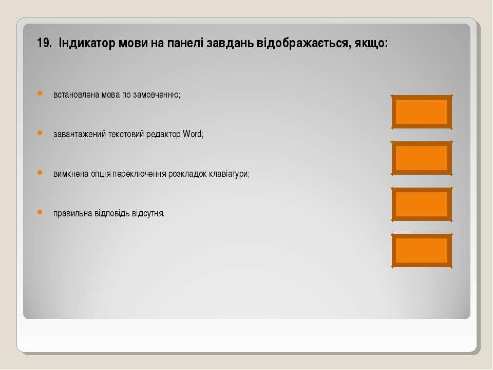 19. Індикатор мови на панелі завдань відображається, якщо: встановлена мова п...