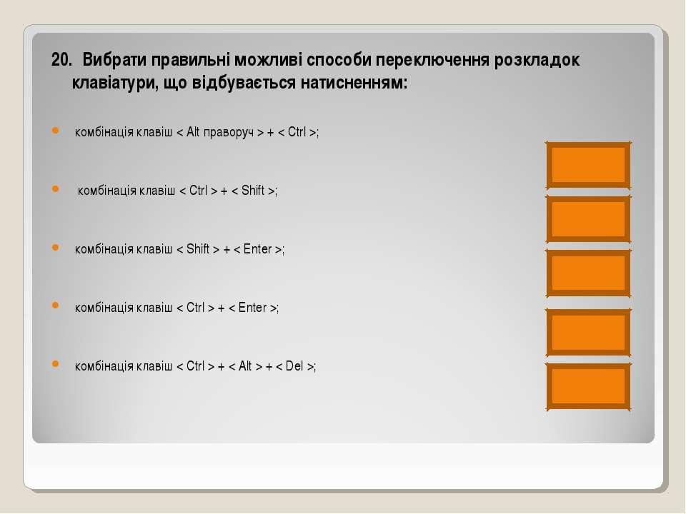 20. Вибрати правильні можливі способи переключення розкладок клавіатури, що в...