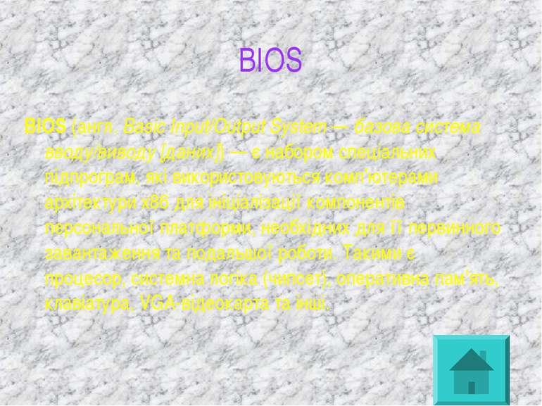 BIOS BIOS (англ. Basic Input/Output System— базова система вводу/виводу [дан...