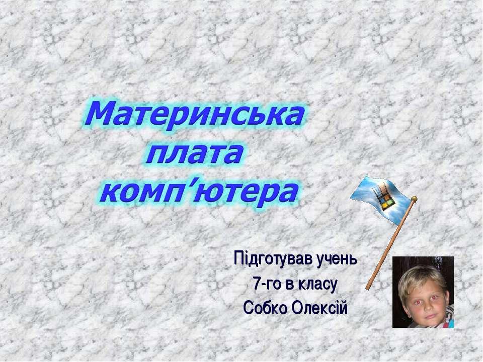 Підготував учень 7-го в класу Собко Олексій