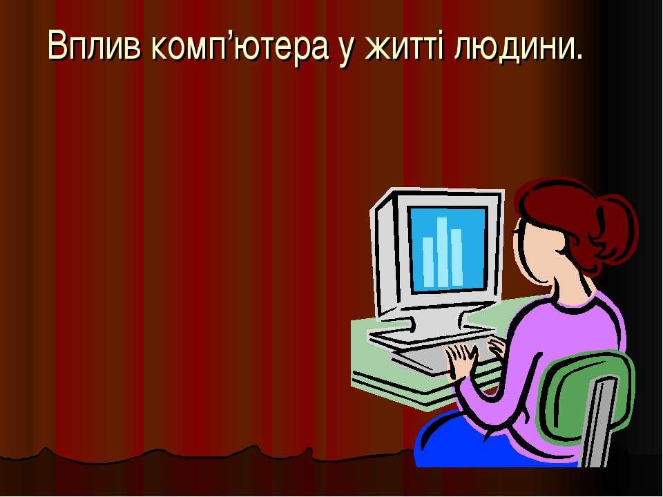Вплив комп'ютера у житті людини.