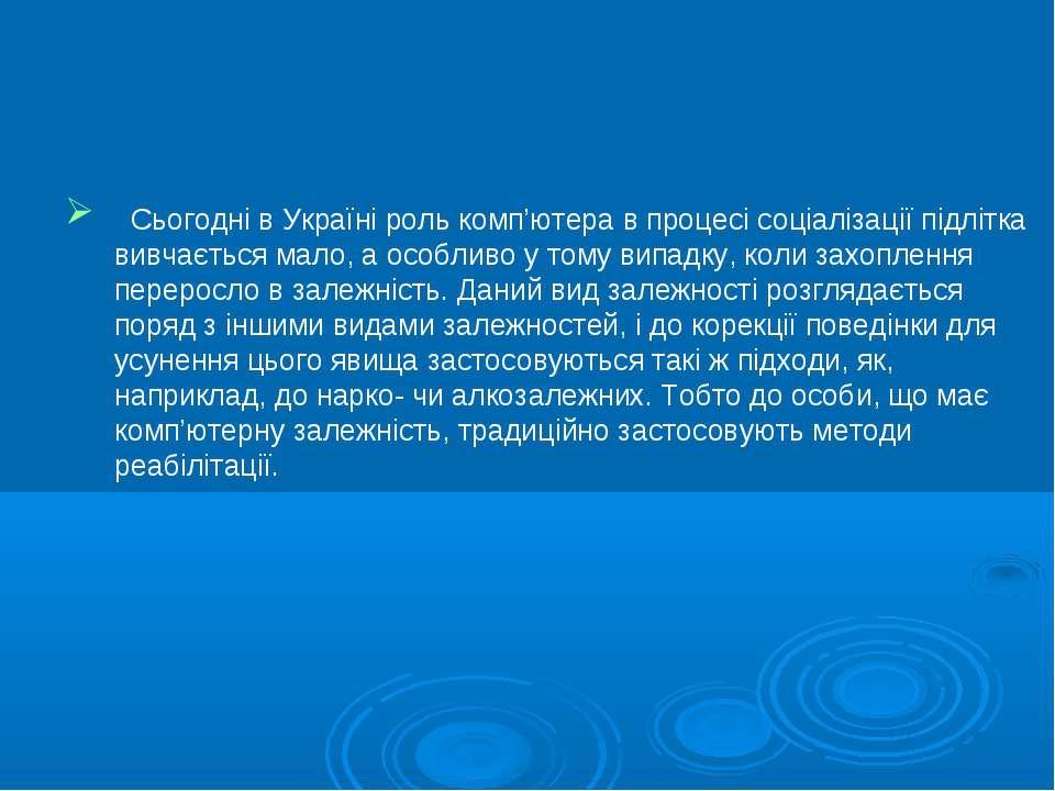 Сьогодні в Україні роль комп'ютера в процесі соціалізації підлітка вивча...