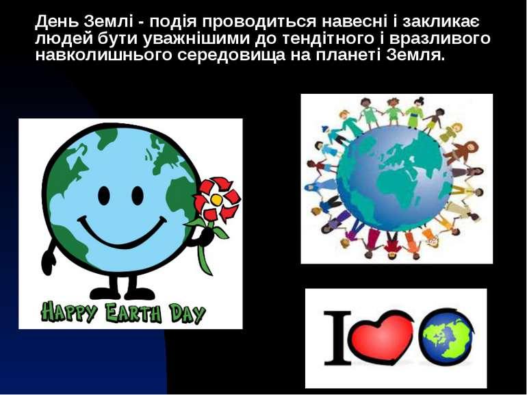 День Землі - подія проводиться навесні і закликає людей бути уважнішими до те...