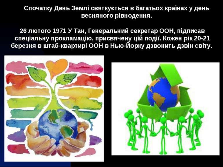Спочатку День Землі святкується в багатьох країнах у день весняного рівноденн...