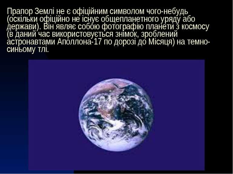 Прапор Землі не є офіційним символом чого-небудь (оскільки офіційно не існує ...