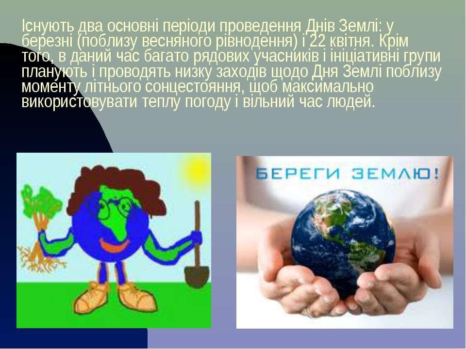 Існують два основні періоди проведення Днів Землі: у березні (поблизу весняно...