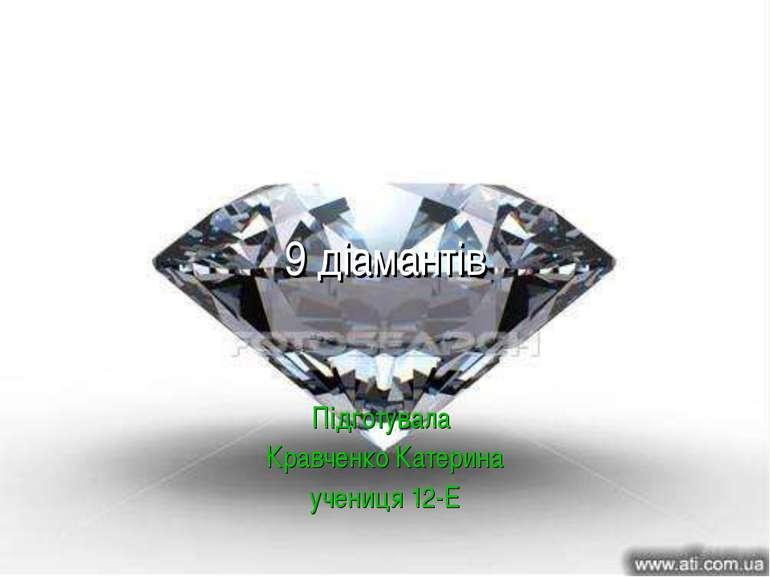 9 діамантів Підготувала Кравченко Катерина учениця 12-Е