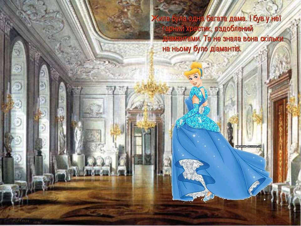 Жила була одна багата дама. І був у неї гарний хрестик, оздоблений діамантами...
