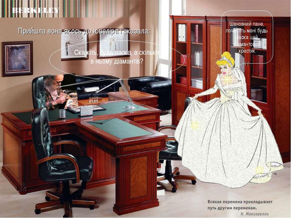 Прийшла вона якось до ювеліра і сказала: Шановний пане, почистіть мені будь л...