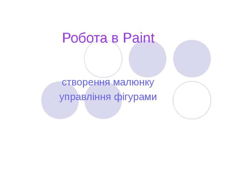 Робота в Paint створення малюнку управління фігурами