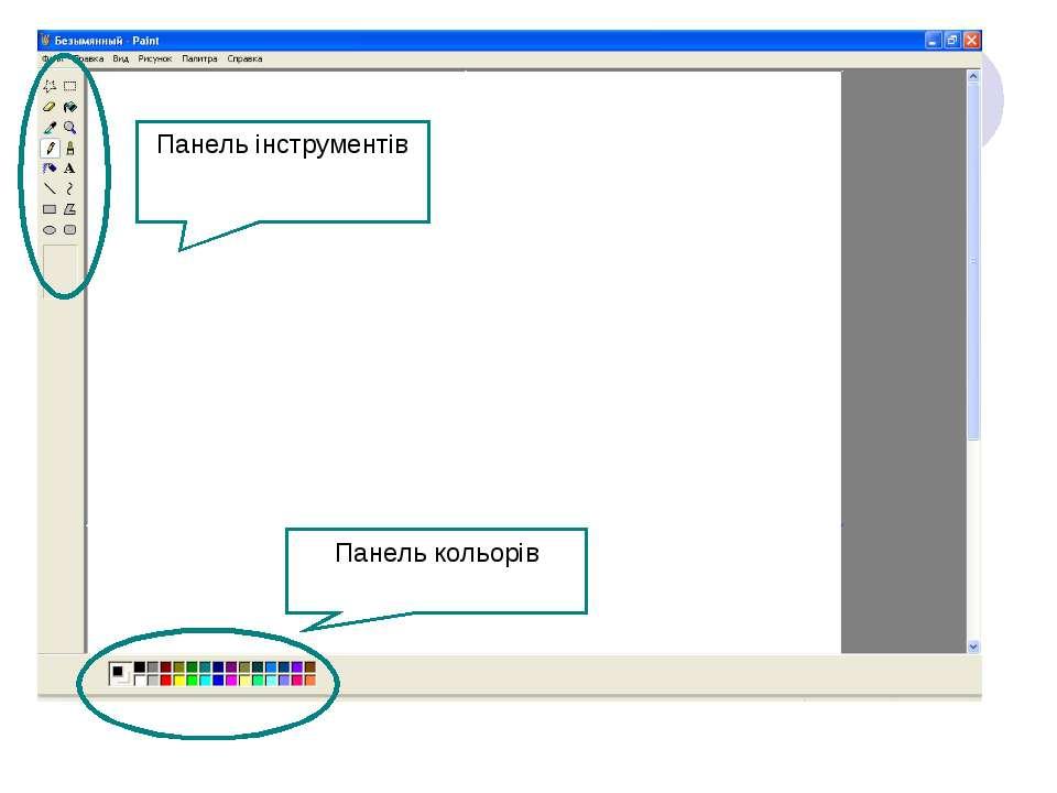 Панель інструментів Панель кольорів
