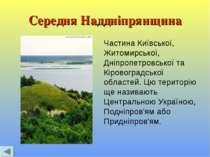 Середня Наддніпрянщина Частина Київської, Житомирської, Дніпропетровської та ...