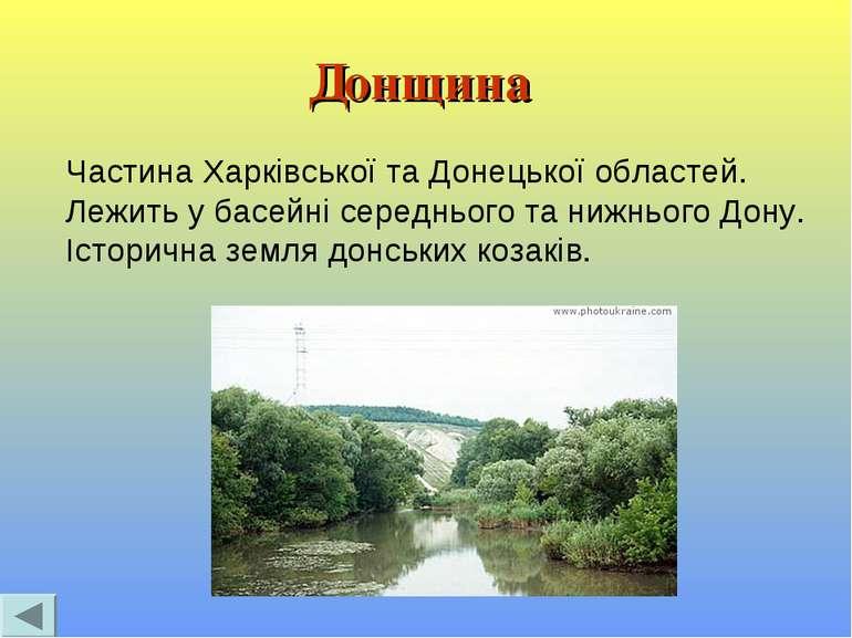 Донщина Частина Харківської та Донецької областей. Лежить у басейні середньог...