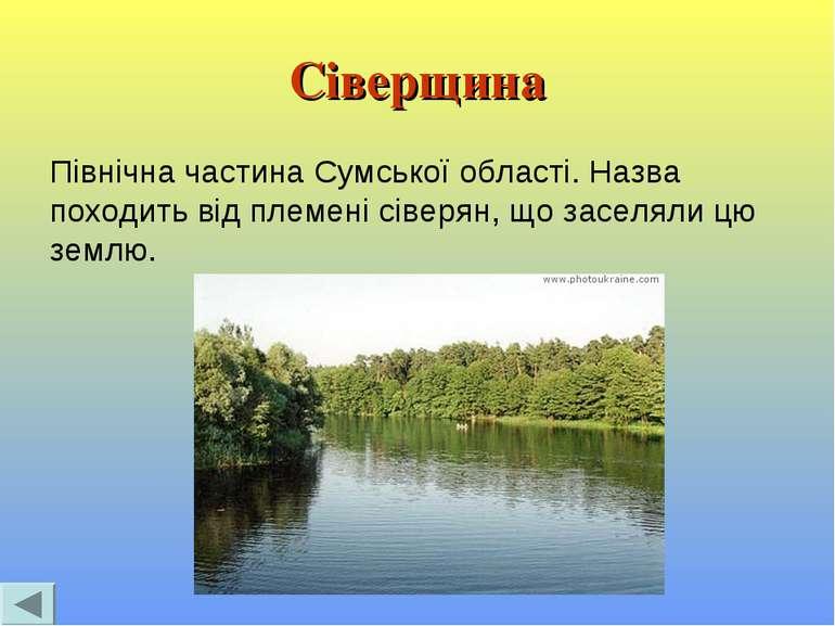 Сіверщина Північна частина Сумської області. Назва походить від племені сівер...