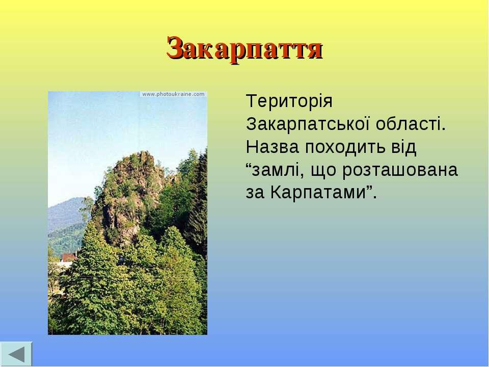 """Закарпаття Територія Закарпатської області. Назва походить від """"замлі, що роз..."""