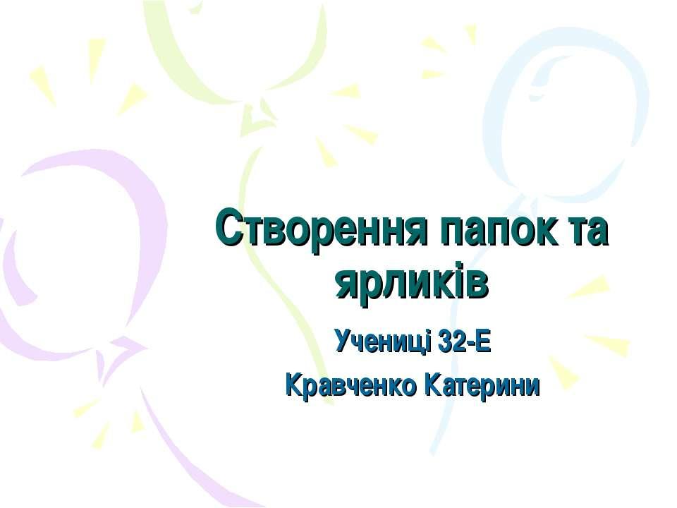 Створення папок та ярликів Учениці 32-Е Кравченко Катерини