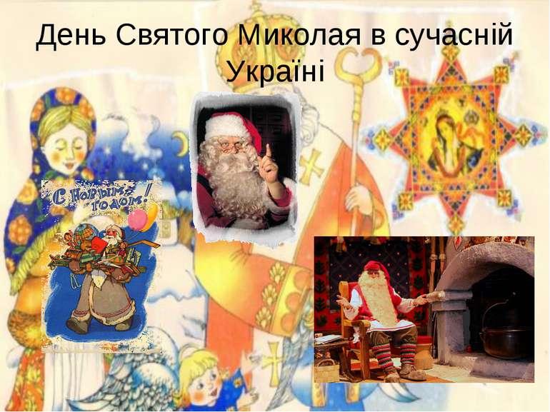 День Святого Миколая в сучасній Україні