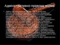 Адміністративно-правова норма Адміністративно-правова норма — це встановлене,...