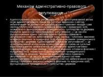 Механізм адміністративно-правового регулювання Адміністративно-правове регулю...