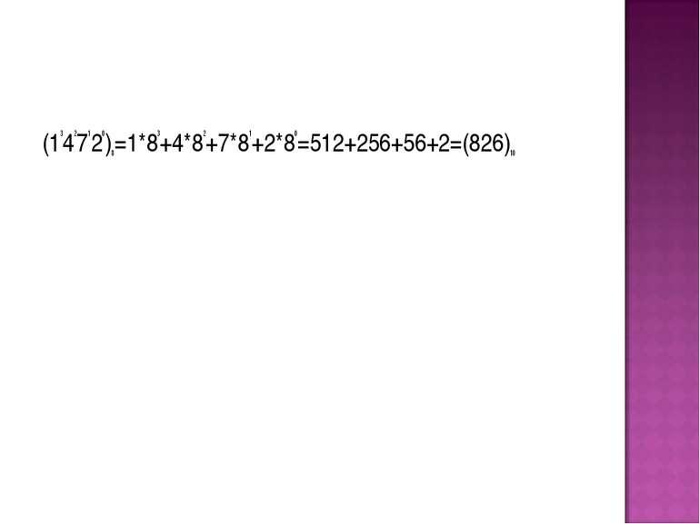 (13427120)8=1*83+4*82+7*81+2*80=512+256+56+2=(826)10
