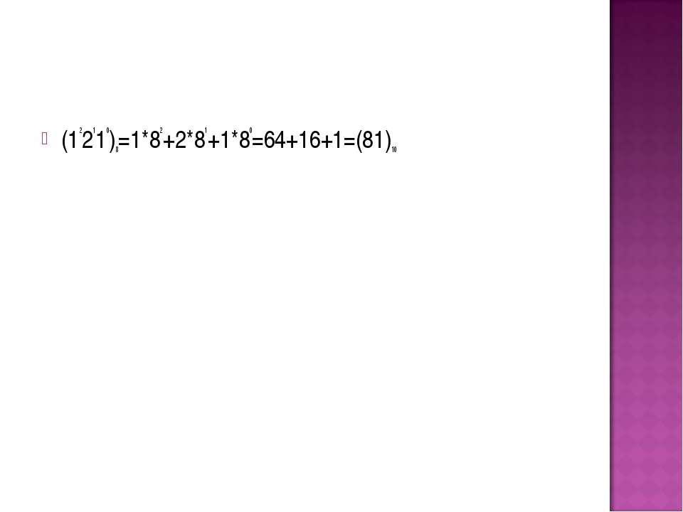 (122110)8=1*82+2*81+1*80=64+16+1=(81)10