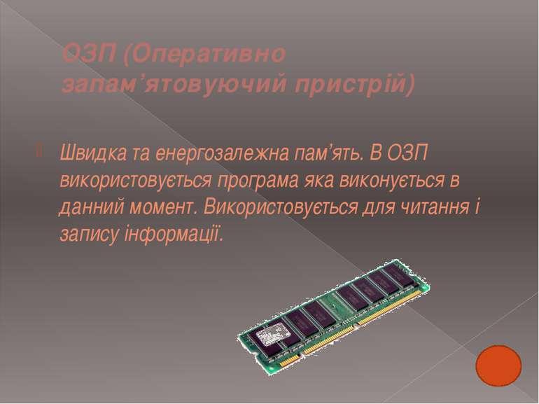 НПЗП (Напівпостійний запам'ятовуючий пристрій) Інформація може бути занесена ...