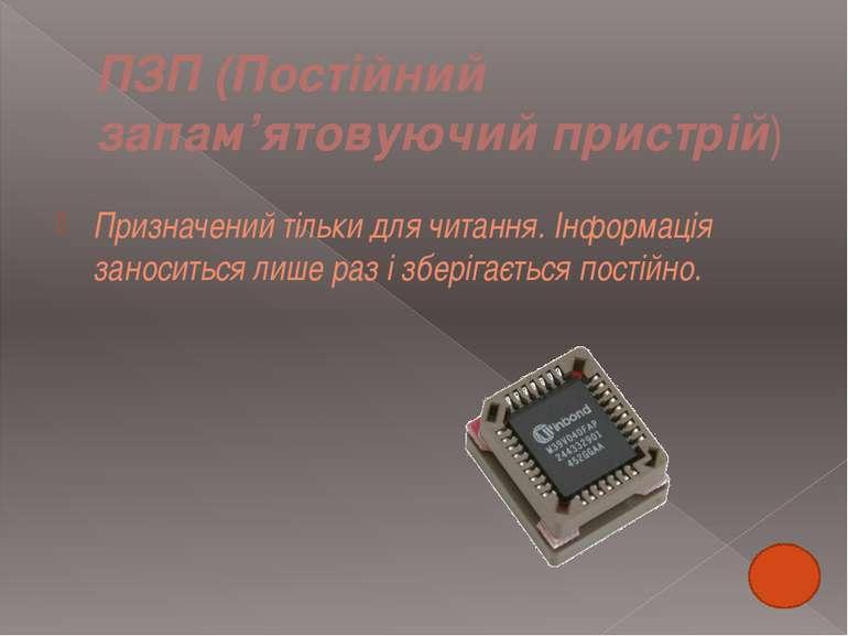 Кеш пам'ять Це надшвидка пам'ять призначена для прискорення роботи комп'ютера...